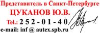 НТЦ по электронным компонентам и современным технологиям. Autex SPb